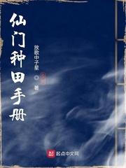 仙门种田手册