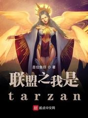 联盟之我是tarzan