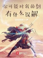 你可能对我的剑有什么误解
