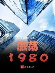激荡1980